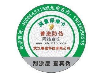 武汉防伪门票 特殊防伪印刷 防伪包装印刷