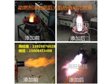 江西省生物油乳化剂配料 甲醇环保油助燃剂高旺供应