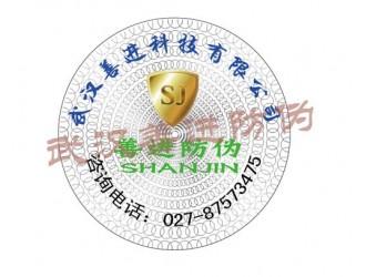武汉皮革类产品防伪标签、吊牌设计印刷