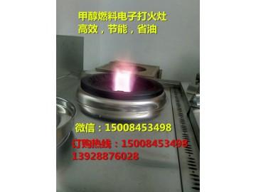 甲醇燃料灶具 生物油电子双炒炉酒店专用