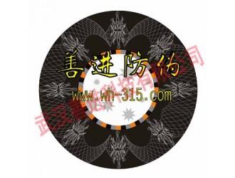 武汉不干胶防伪标签、防伪溯源标签积分系统标签