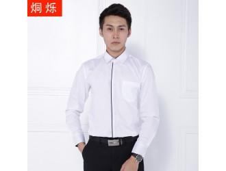 湖南男士修身工作职业工装白长袖衬衣批发