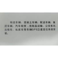 天津私家车gps定位监控,GPS防盗定位系统