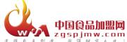 中国食品加盟网美食加盟
