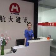 深圳市航大通讯技术有限公司