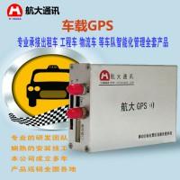 航大通讯出租车GPS