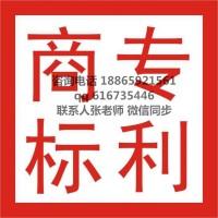 济南商标注册的办理流程,注册商标的材料