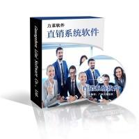 双轨制直销管理直销系统,最终版单轨直销系统