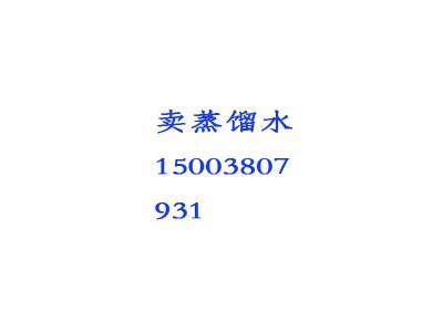去离子水销售15003807931