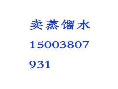 蒸馏水销售15003807931 (1)
