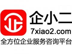 朝阳公司注册代理记账公司变更 (3)