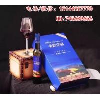 美的庄园北冰红冰葡萄酒 集安冰葡萄酒 鸭绿江河谷冰葡萄酒
