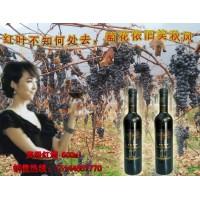 美的庄园2003冰葡萄酒 集安冰葡萄酒 北冰红冰葡萄酒