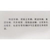 业务车辆GPS定位系统,天津gps北斗车辆监控管理