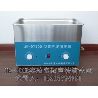 药检专用三频超声波清洗器