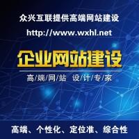 广州网站制作,惠州网站建设,英文网站建设-众兴互联
