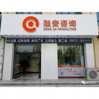 雄安新区融安公司注册代理记账价格合理服务专业