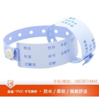 爱德腕带 长宁手写专业医用腕带PVC400方便实用