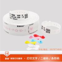 爱德腕带 静安热敏打印医用腕带SK10B-T柔软材质佩戴舒适