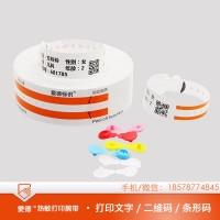 爱德腕带 普陀热敏打印医用腕带SK10C减少细菌滋生