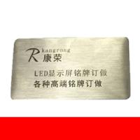 深圳康荣发led显示屏五金冲压件加工制作