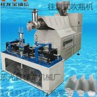 往复机 转盘机 生产1升以下塑料中空制品