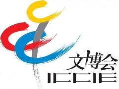 2019年北京第14届文化艺术瓷器收藏品展览会(北京文博会)