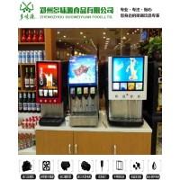 2019现调可乐机郑州可乐机设备厂家图片