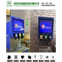 2019可乐机厂家饮品店专用奶茶咖啡机