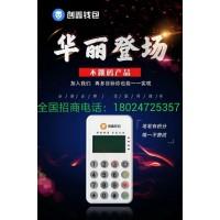 广东创鑫运营中心向全国火热招商