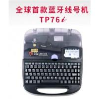 电脑线号机TP76全新升级为TP76i,蓝牙连接手机操作