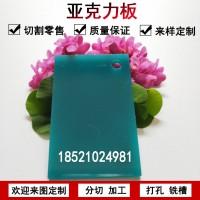 358mm草绿色亚克力板加工不透光有机玻璃板塑料板绿色材料板