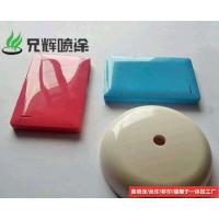 东莞电子塑胶配件喷油喷漆加工,价格好