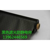 黑色防静电帘(辐射昆山、苏州、无锡、常州、镇江)