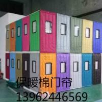 供应棉门帘(辐射太仓、昆山、南通、上海、苏州)
