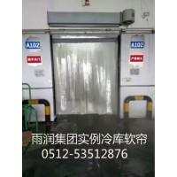 供应PVC冷库专用软门帘、耐低温型软门帘