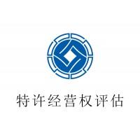 北京市无形资产评估知识产权出资评估2021