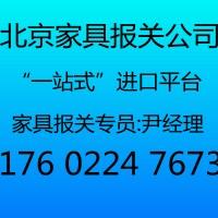 北京机场家具进口代理