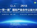 2018一带一路国际产能合作公益大讲堂深圳视频 (79播放)