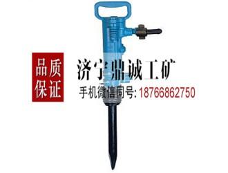 天津QCZ-1气动冲击式钻机 手持式风动凿岩机 矿用防爆气锤