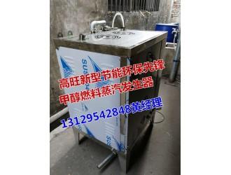 高热值蓝白火醇基稳定剂、甲醇助燃剂,高旺专利13年品牌