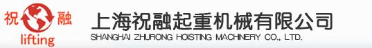 德国德马格电动葫芦(DEMAG)中国合作商