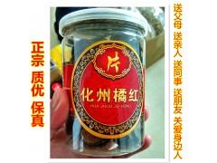 惠州化橘红泡茶泡水专卖店直供