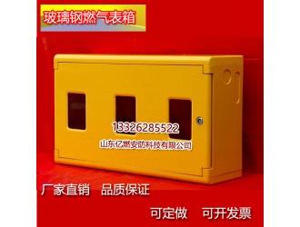 供应山东玻璃钢燃气表箱型号 玻璃钢燃气表箱作用