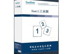 供应中小企业仓库软件进销存生产软件价格实在商翼厂家直销