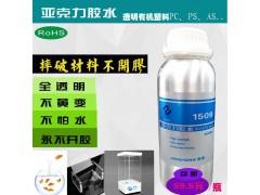 1509.液态亚克力胶水,无痕迹粘亚克力胶水品牌