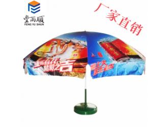 丰雨顺鹤壁广告伞 60寸大型圆伞 遮雨伞批发
