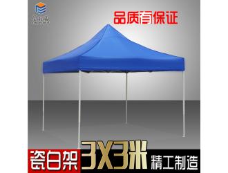 丰雨顺山东广告帐篷定制 促销印刷帐篷3X3米