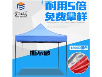 丰雨顺济南广告定制帐篷 2X3米热转印刷帐篷