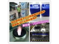 节能高达30%的环保油燃料配方 蓝白火生物醇油乳化剂